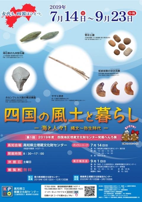展示 | 公益財団法人 高知県立埋蔵文化財センター